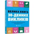 Велика книга 30-денних викликів. 60 програм формування звичок для кращого життя - Каспер Розанна